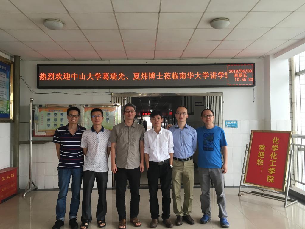 北京大学化学学院